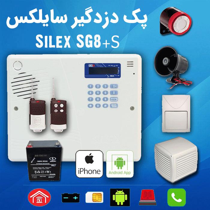 silex-sg8+S