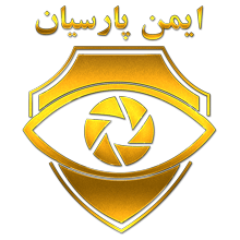 لوگوی ایمن پارسیان