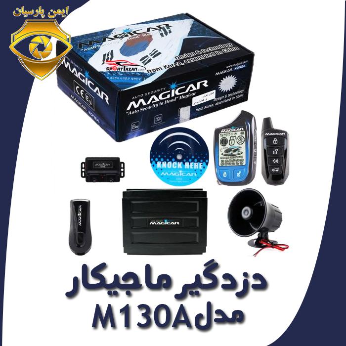 Majikar-m130a-1